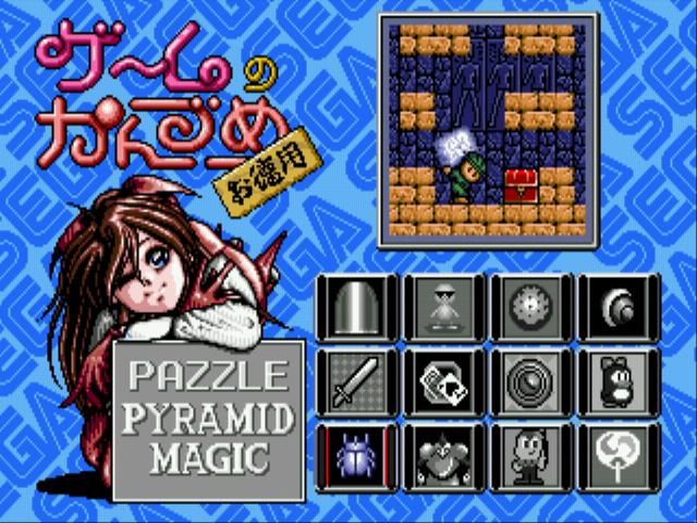 Play Game no Kandume Otokuyou (Sega Channel) Online