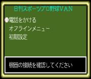 Play Nikkan Sports Pro Yakyuu Van Online
