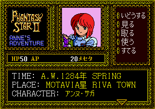 Play Phantasy Star II – Anne's Adventure (SegaNet) Online