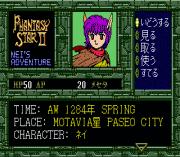 Play Phantasy Star II – Nei's Adventure (SegaNet) Online