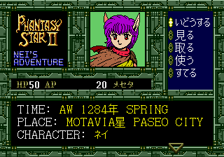 Play Phantasy Star II – Nei's Adventure (SegaNet) Online