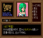Play Phantasy Star II – Shilka's Adventure (SegaNet) Online