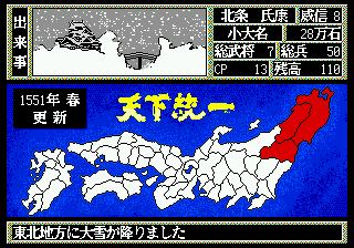 Play Ransei no Hasha Online
