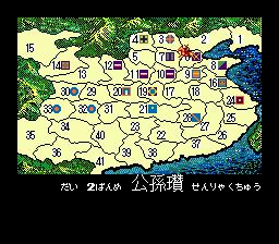 Play Sangokushi II Online