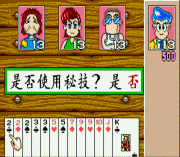 Play Super Big 2 (Chinese) Online